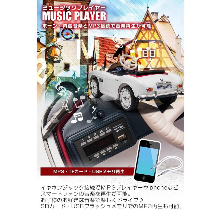 【期間限定の超特価】乗用玩具 乗用ラジコン BMW 507 ビー・エム・ダブリュー クラシックカー ライセンス 乗用ラジコンカー 電動ラジコン mobimax 11