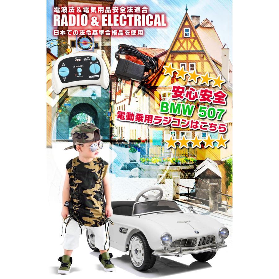 【期間限定の超特価】乗用玩具 乗用ラジコン BMW 507 ビー・エム・ダブリュー クラシックカー ライセンス 乗用ラジコンカー 電動ラジコン mobimax 13