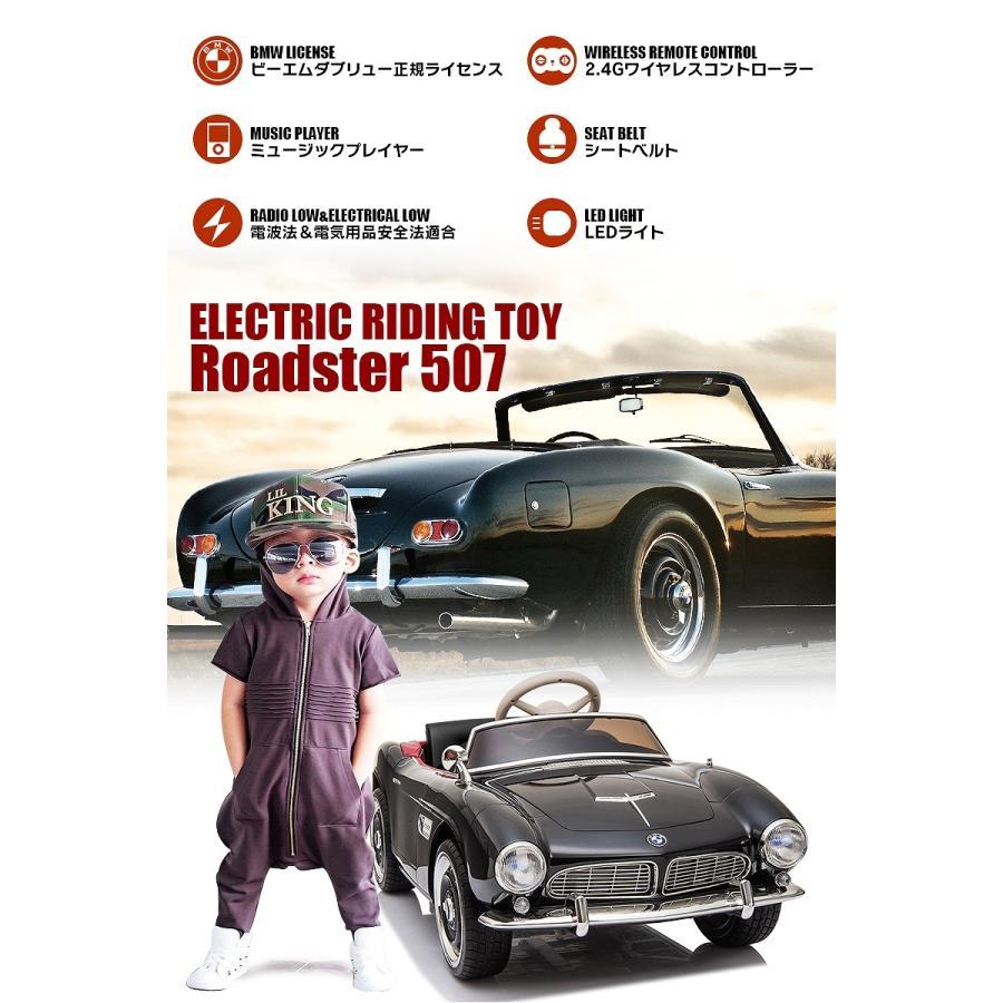 【期間限定の超特価】乗用玩具 乗用ラジコン BMW 507 ビー・エム・ダブリュー クラシックカー ライセンス 乗用ラジコンカー 電動ラジコン mobimax 03