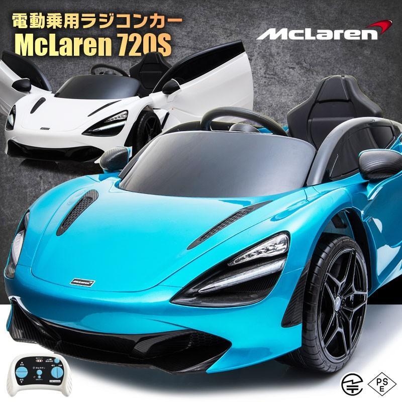 乗用玩具 乗用ラジコン McLaren 720S マクラーレン ライセンス バタフライドア 電動ラジコンカー電動乗用玩具 乗用ラジコンカー [DK-M720S]|mobimax