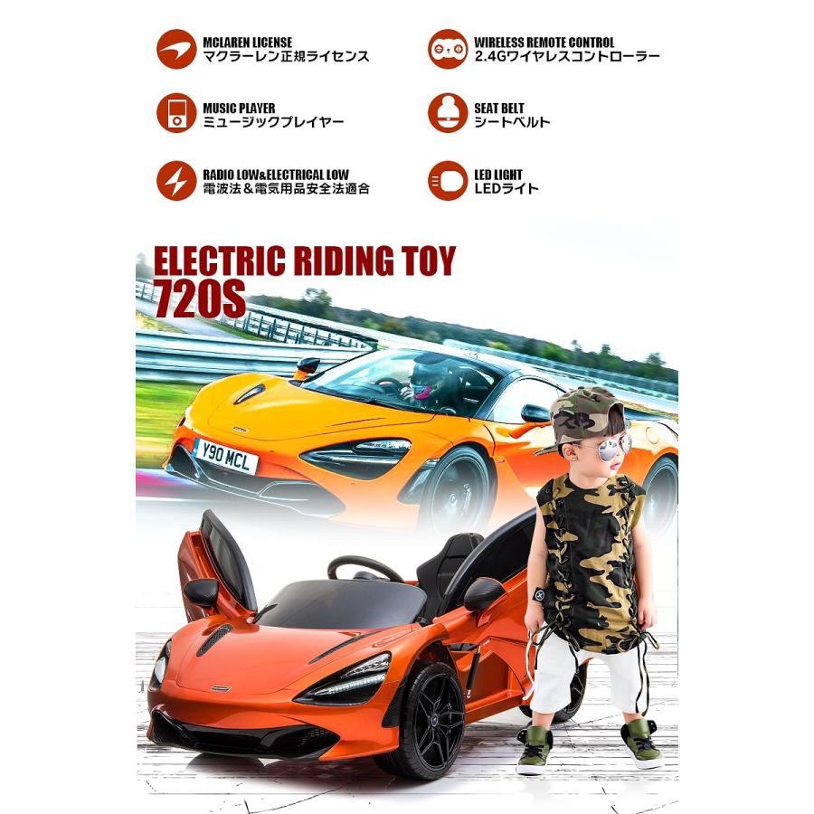 乗用玩具 乗用ラジコン McLaren 720S マクラーレン ライセンス バタフライドア 電動ラジコンカー電動乗用玩具 乗用ラジコンカー [DK-M720S]|mobimax|02