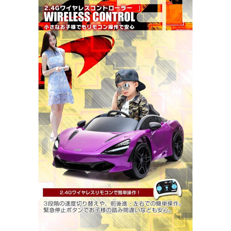 乗用玩具 乗用ラジコン McLaren 720S マクラーレン ライセンス バタフライドア 電動ラジコンカー電動乗用玩具 乗用ラジコンカー [DK-M720S]|mobimax|11