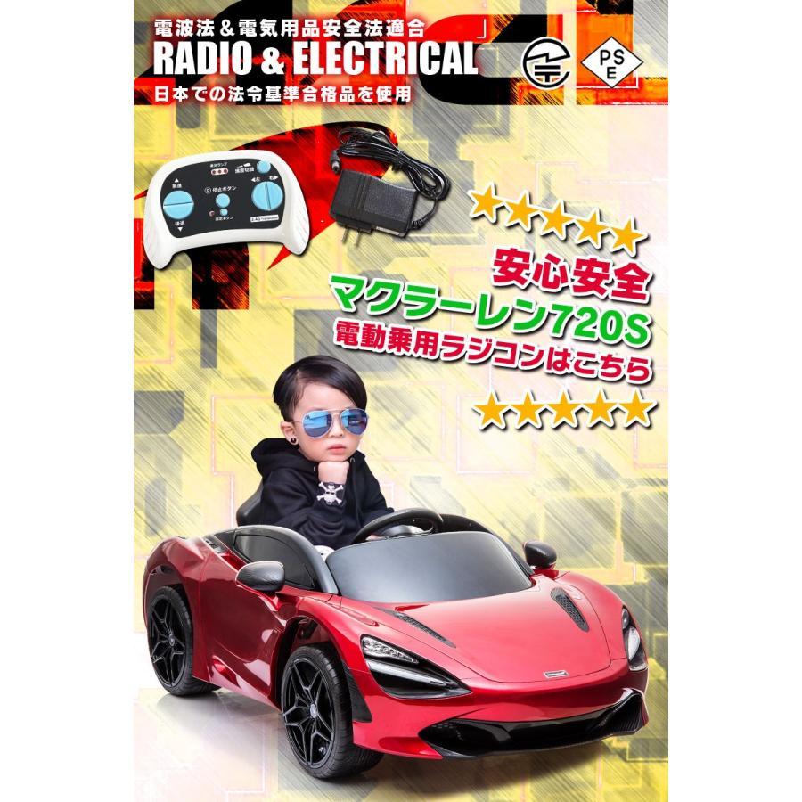乗用玩具 乗用ラジコン McLaren 720S マクラーレン ライセンス バタフライドア 電動ラジコンカー電動乗用玩具 乗用ラジコンカー [DK-M720S]|mobimax|12