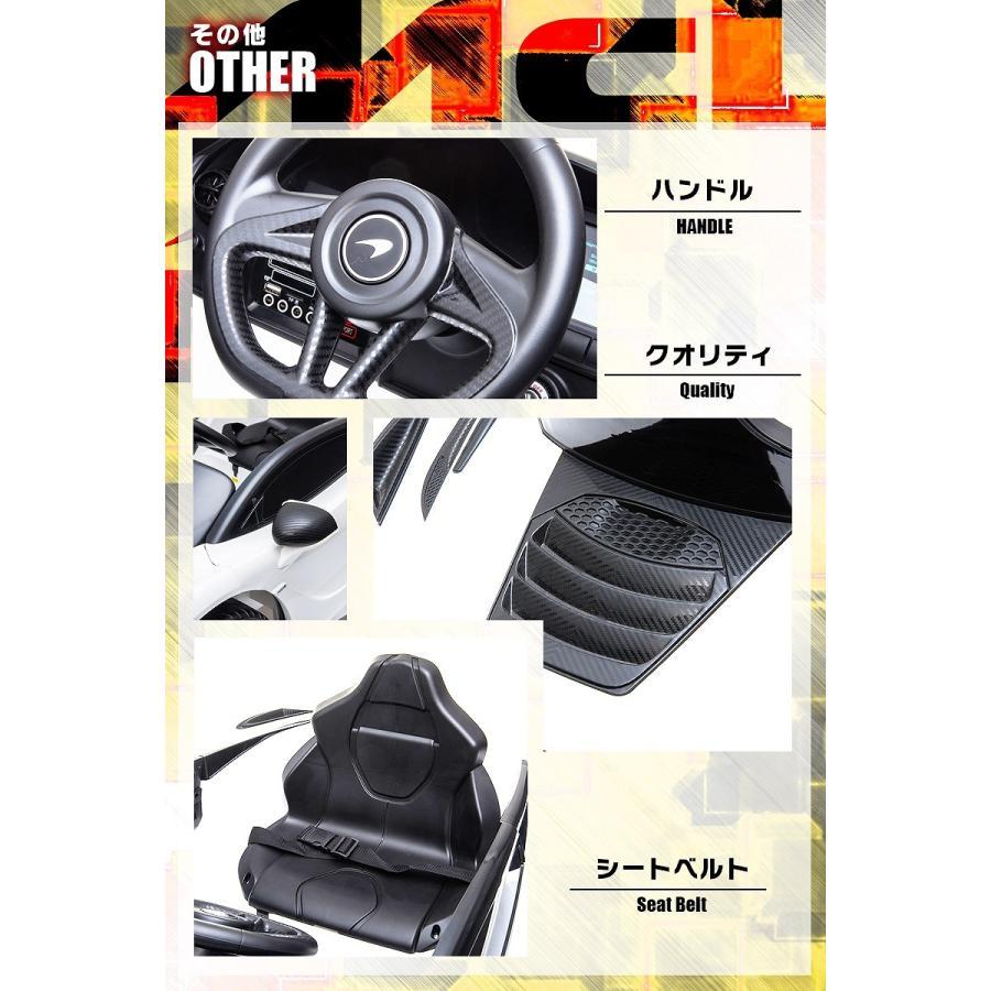 乗用玩具 乗用ラジコン McLaren 720S マクラーレン ライセンス バタフライドア 電動ラジコンカー電動乗用玩具 乗用ラジコンカー [DK-M720S]|mobimax|13