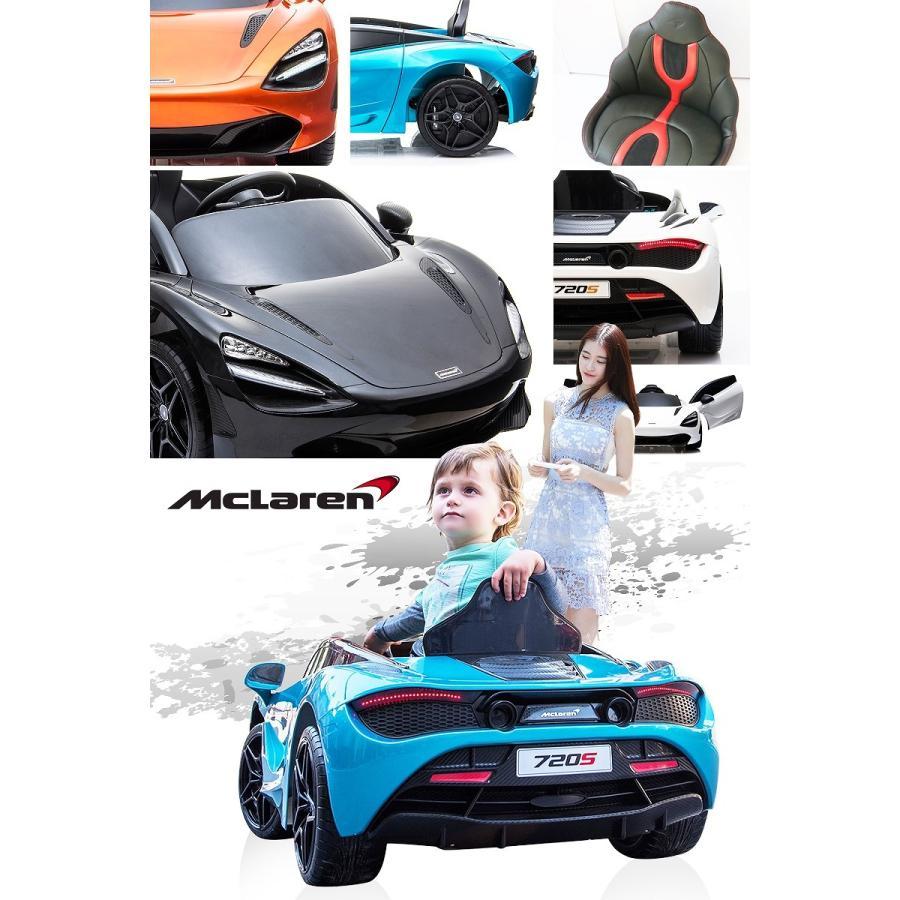 乗用玩具 乗用ラジコン McLaren 720S マクラーレン ライセンス バタフライドア 電動ラジコンカー電動乗用玩具 乗用ラジコンカー [DK-M720S]|mobimax|03