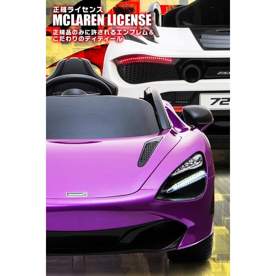 乗用玩具 乗用ラジコン McLaren 720S マクラーレン ライセンス バタフライドア 電動ラジコンカー電動乗用玩具 乗用ラジコンカー [DK-M720S]|mobimax|04