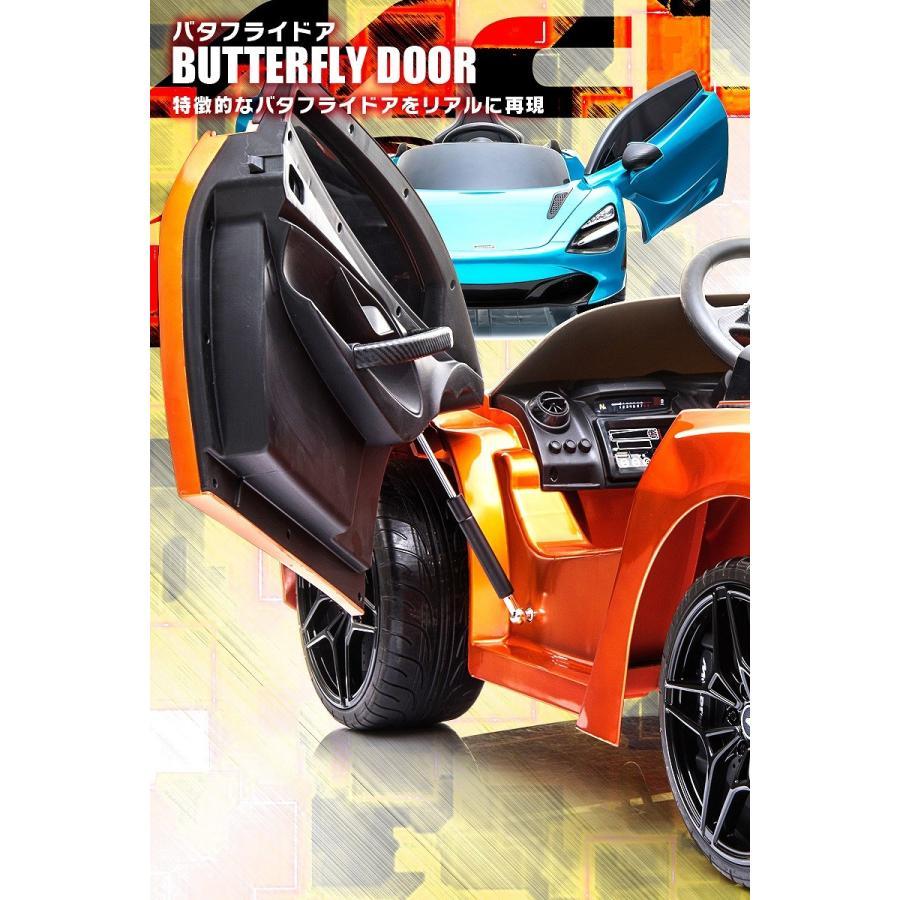乗用玩具 乗用ラジコン McLaren 720S マクラーレン ライセンス バタフライドア 電動ラジコンカー電動乗用玩具 乗用ラジコンカー [DK-M720S]|mobimax|06
