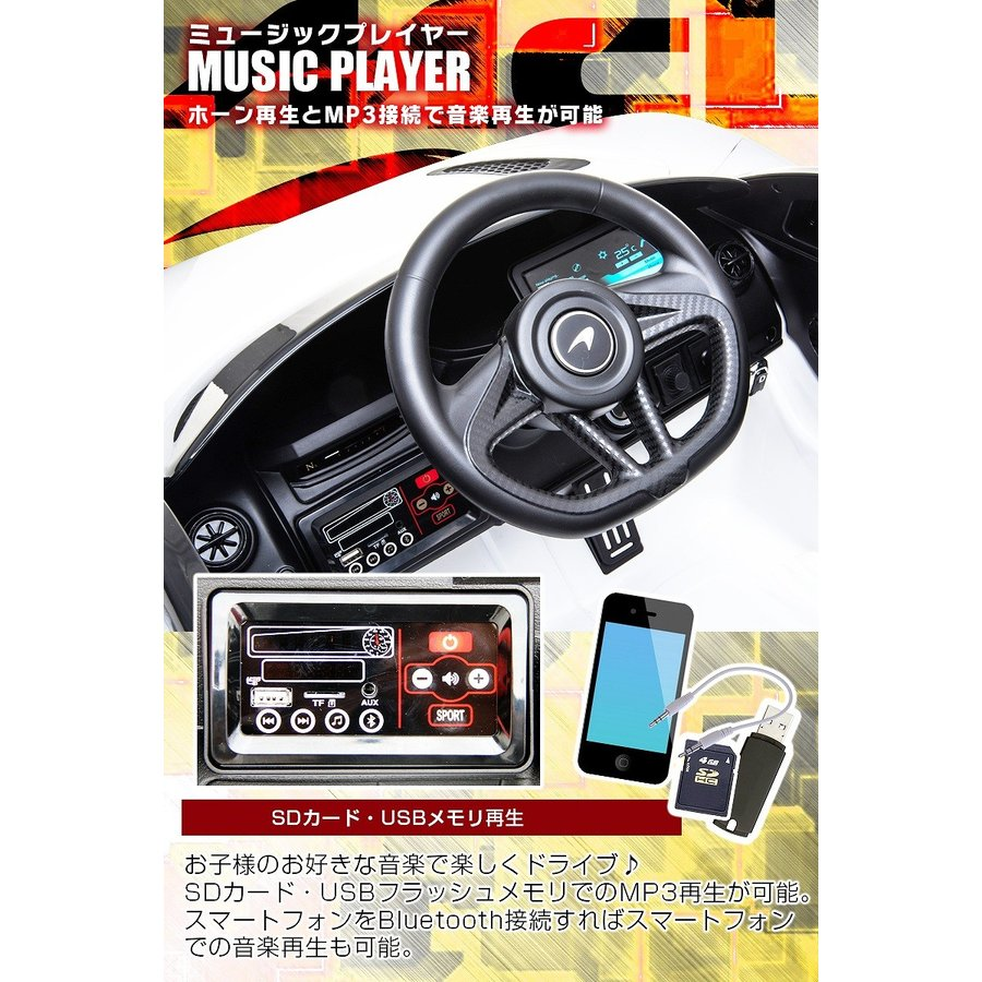 乗用玩具 乗用ラジコン McLaren 720S マクラーレン ライセンス バタフライドア 電動ラジコンカー電動乗用玩具 乗用ラジコンカー [DK-M720S]|mobimax|10