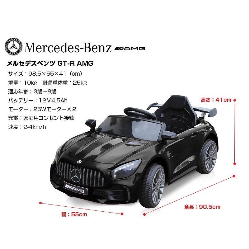 乗用玩具  ★完成車で配送★ 乗用ラジコン BENZ GT-R AMG ベンツ ライセンス ペダルとプロポで操作可能な電動ラジコンカー 電動乗用玩具 乗用ラジコンカー|mobimax|16