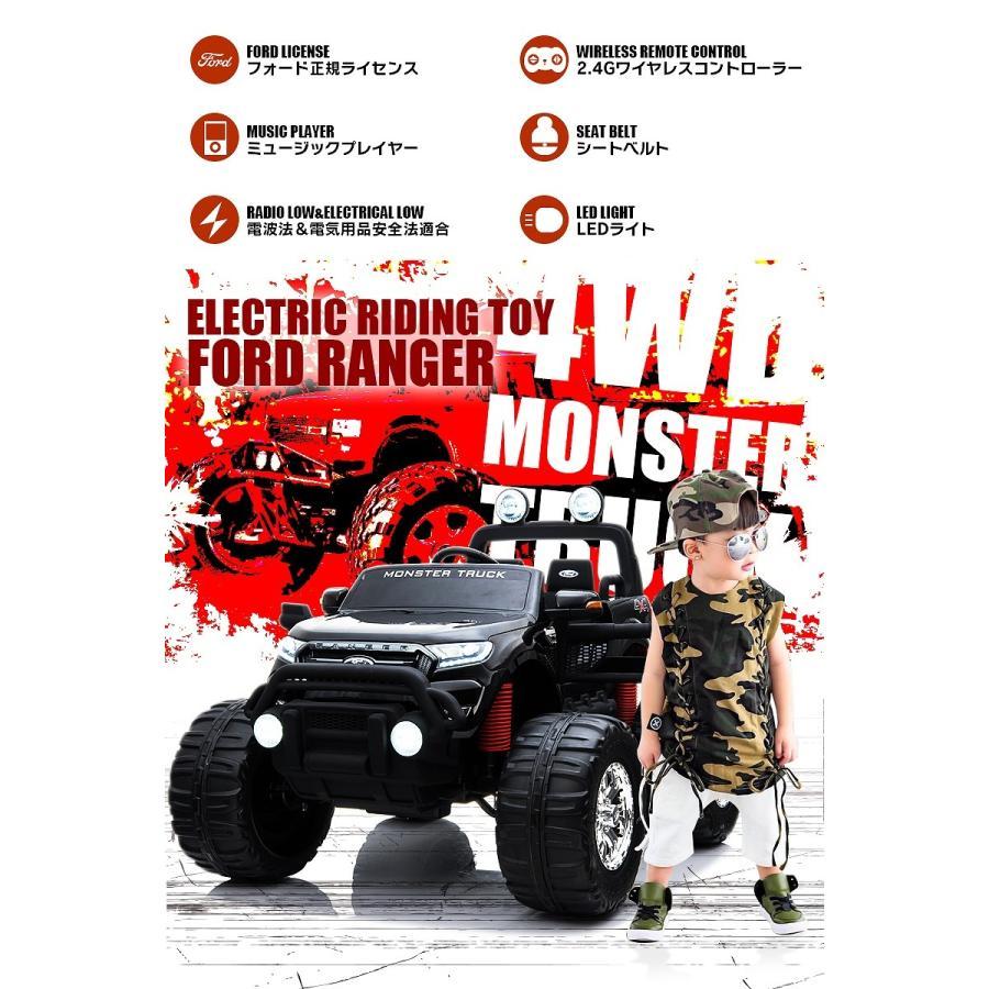 乗用玩具 超巨大 乗用ラジコン フォード モンスタートラック 二人乗り 4WD&大型バッテリー 電動ラジコンカー 乗用ラジコンカー [フォード モントラ DK-MT550]|mobimax|02