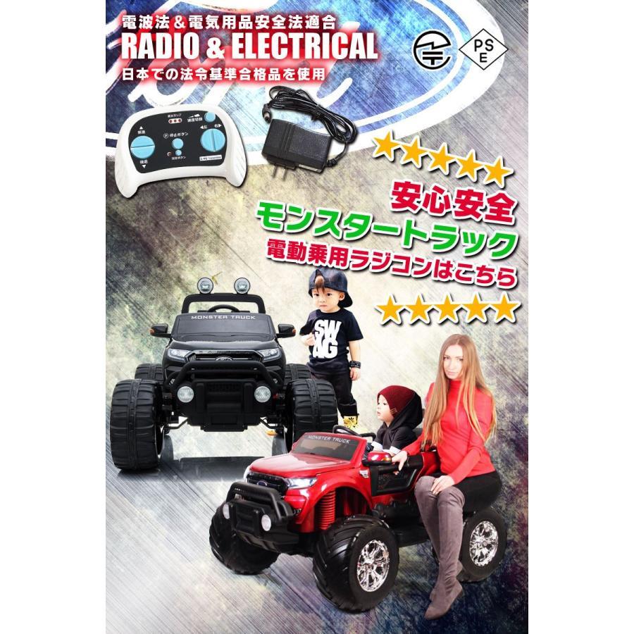 乗用玩具 超巨大 乗用ラジコン フォード モンスタートラック 二人乗り 4WD&大型バッテリー 電動ラジコンカー 乗用ラジコンカー [フォード モントラ DK-MT550]|mobimax|15