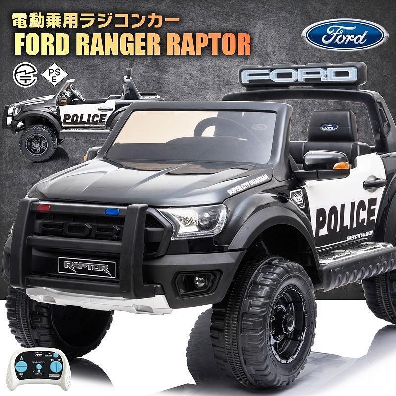 乗用玩具 限定品 乗用ラジコン FORD RAPTOR フォード ラプター 二人乗り可能 Wモーター ラジコン パトカー 祝日 限定パトカー