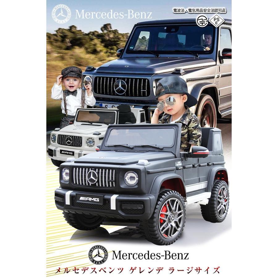 乗用玩具 乗用ラジコン BENZ G63 AMG Large Size メルセデスベンツ Gクラス ライセンス 乗用ラジコンカー 電動ラジコン 乗用ラジコンカー BBH-0003|mobimax|02