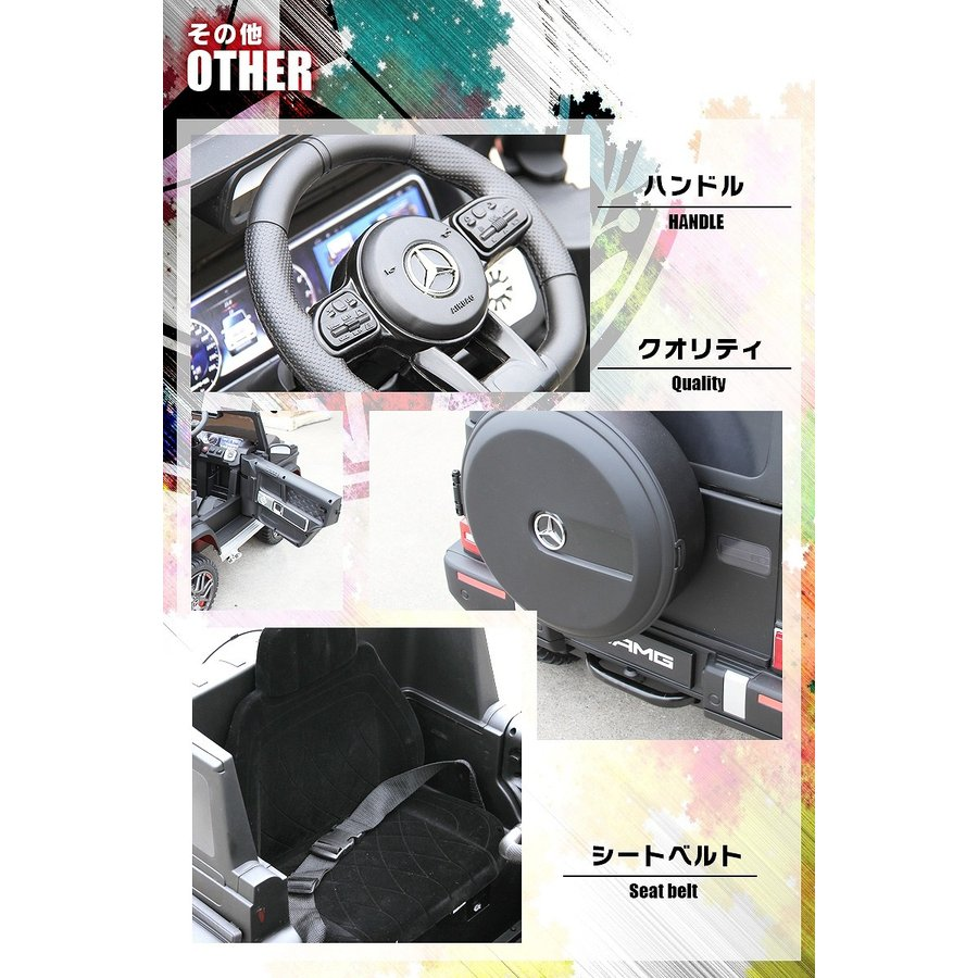 乗用玩具 乗用ラジコン BENZ G63 AMG Large Size メルセデスベンツ Gクラス ライセンス 乗用ラジコンカー 電動ラジコン 乗用ラジコンカー BBH-0003|mobimax|14