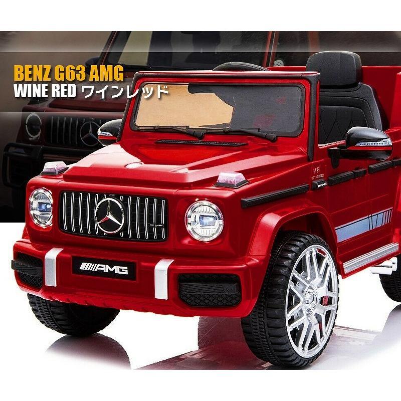 乗用玩具 乗用ラジコン BENZ G63 AMG Large Size メルセデスベンツ Gクラス ライセンス 乗用ラジコンカー 電動ラジコン 乗用ラジコンカー BBH-0003|mobimax|18