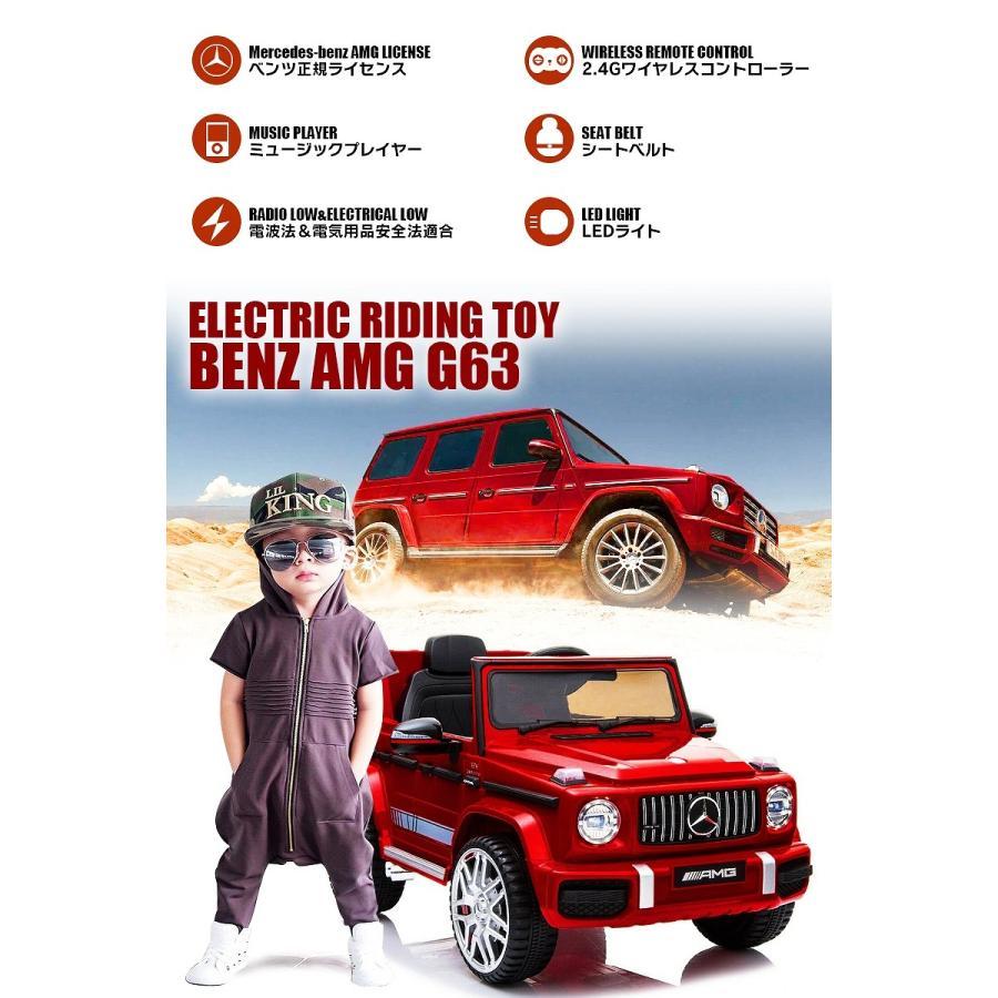乗用玩具 乗用ラジコン BENZ G63 AMG Large Size メルセデスベンツ Gクラス ライセンス 乗用ラジコンカー 電動ラジコン 乗用ラジコンカー BBH-0003|mobimax|03