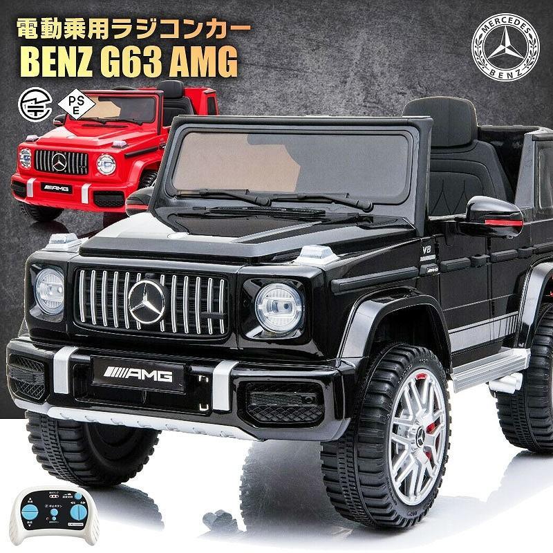 完成車で配送★乗用ラジコン BENZ G63 AMG Small Size メルセデスベンツ Gクラス ライセンス リモコンで動く 乗用ラジコンカー 乗用玩具 電動ラジコン BBH-0002