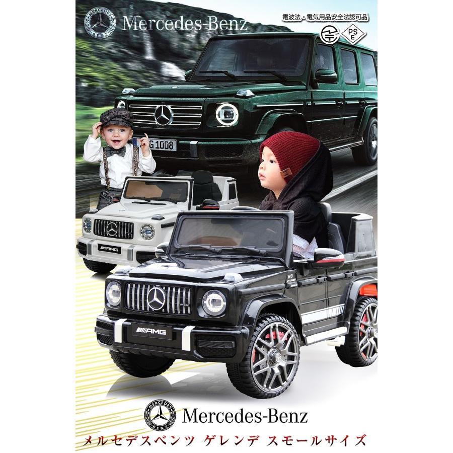 乗用玩具 完成車で配送★乗用ラジコン BENZ G63 AMG Small メルセデスベンツ Gクラス ライセンス 乗用ラジコンカー 電動ラジコン 乗用ラジコンカー BBH-0002 mobimax 02