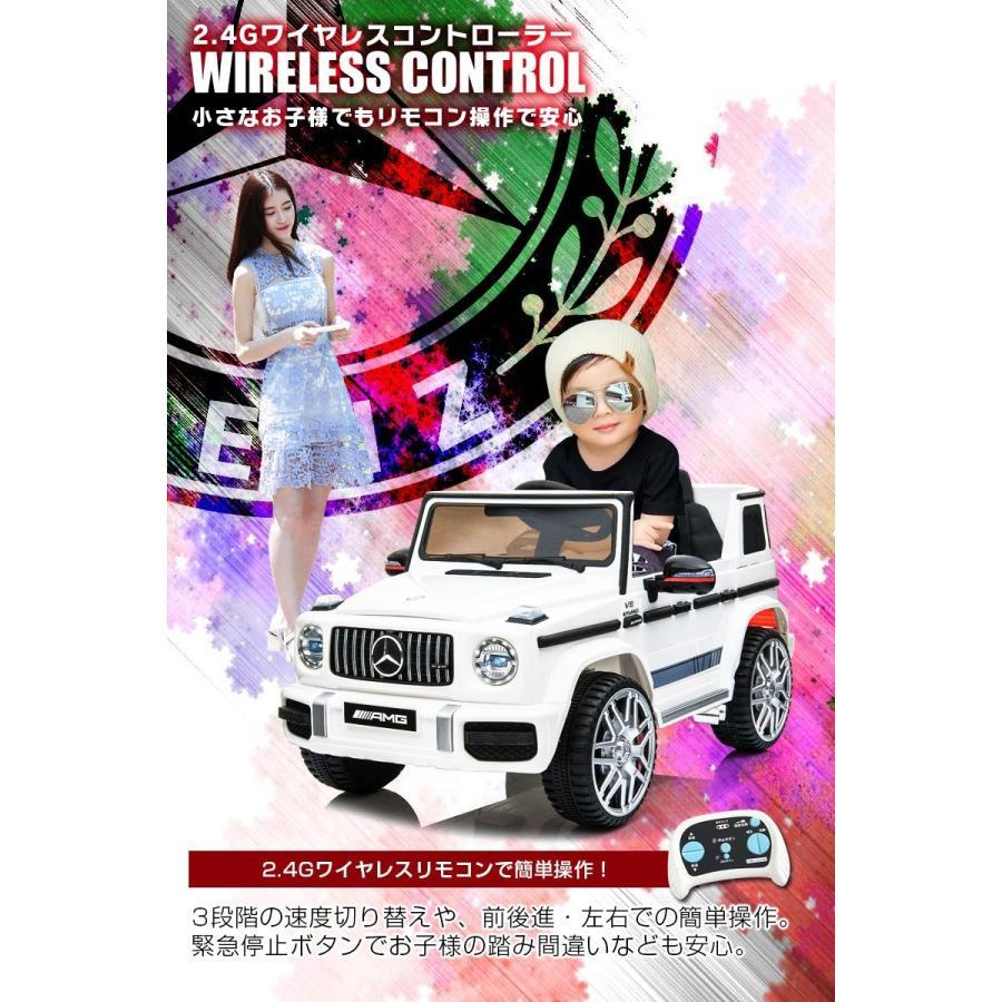 乗用玩具 完成車で配送★乗用ラジコン BENZ G63 AMG Small メルセデスベンツ Gクラス ライセンス 乗用ラジコンカー 電動ラジコン 乗用ラジコンカー BBH-0002 mobimax 12