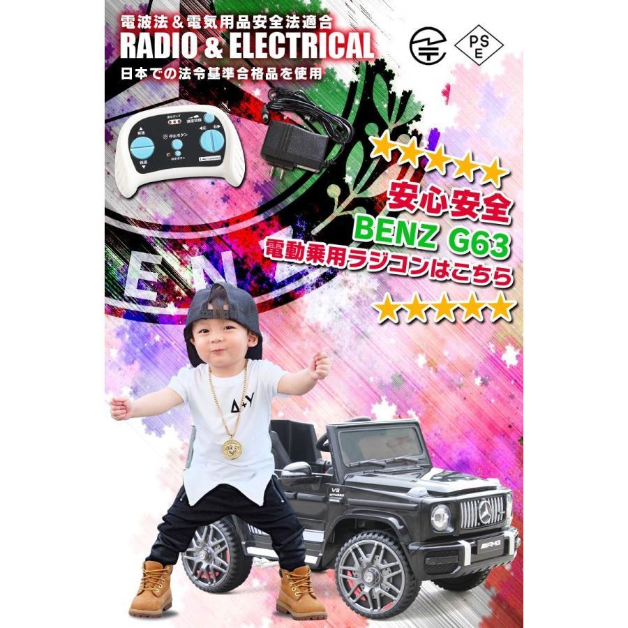 乗用玩具 完成車で配送★乗用ラジコン BENZ G63 AMG Small メルセデスベンツ Gクラス ライセンス 乗用ラジコンカー 電動ラジコン 乗用ラジコンカー BBH-0002 mobimax 13