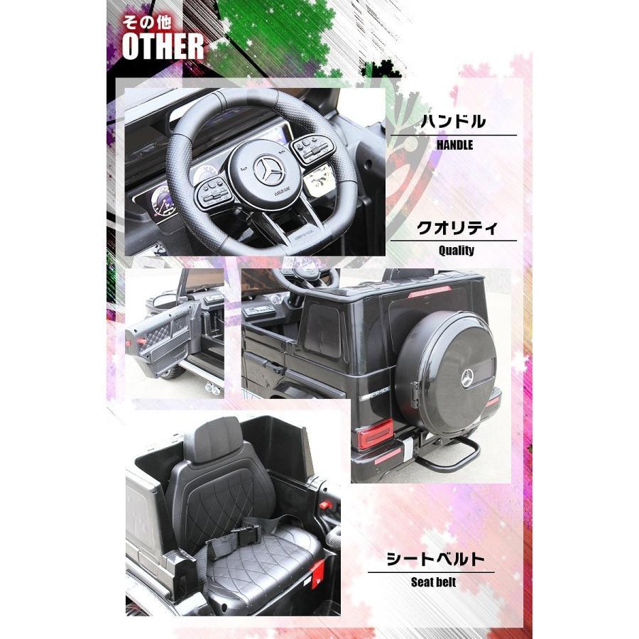 乗用玩具 完成車で配送★乗用ラジコン BENZ G63 AMG Small メルセデスベンツ Gクラス ライセンス 乗用ラジコンカー 電動ラジコン 乗用ラジコンカー BBH-0002 mobimax 14