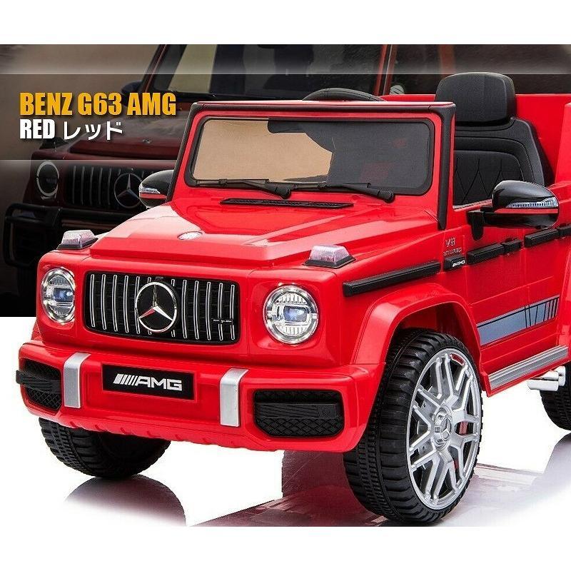 乗用玩具 完成車で配送★乗用ラジコン BENZ G63 AMG Small メルセデスベンツ Gクラス ライセンス 乗用ラジコンカー 電動ラジコン 乗用ラジコンカー BBH-0002 mobimax 18