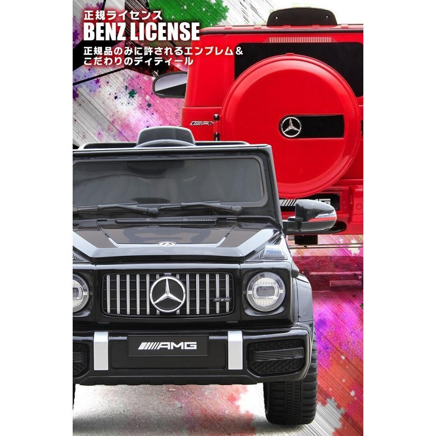 乗用玩具 完成車で配送★乗用ラジコン BENZ G63 AMG Small メルセデスベンツ Gクラス ライセンス 乗用ラジコンカー 電動ラジコン 乗用ラジコンカー BBH-0002 mobimax 06