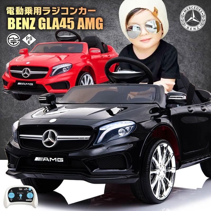 乗用玩具 乗用ラジコン BENZ GLA45 AMG ベンツ ライセンス ペダルとプロポで操作可能な電動ラジコンカー 電動乗用玩具 乗用ラジコンカー mobimax