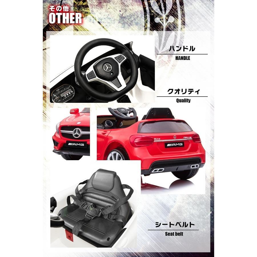 乗用玩具 乗用ラジコン BENZ GLA45 AMG ベンツ ライセンス ペダルとプロポで操作可能な電動ラジコンカー 電動乗用玩具 乗用ラジコンカー mobimax 12