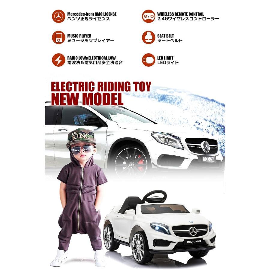 乗用玩具 乗用ラジコン BENZ GLA45 AMG ベンツ ライセンス ペダルとプロポで操作可能な電動ラジコンカー 電動乗用玩具 乗用ラジコンカー mobimax 03