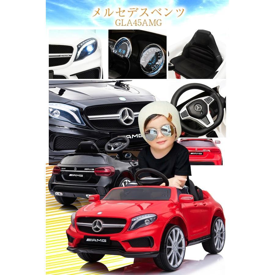 乗用玩具 乗用ラジコン BENZ GLA45 AMG ベンツ ライセンス ペダルとプロポで操作可能な電動ラジコンカー 電動乗用玩具 乗用ラジコンカー mobimax 21
