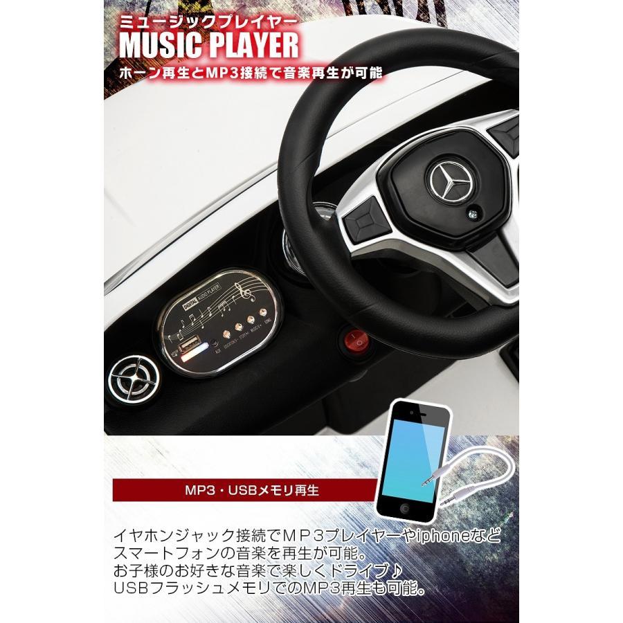 乗用玩具 乗用ラジコン BENZ GLA45 AMG ベンツ ライセンス ペダルとプロポで操作可能な電動ラジコンカー 電動乗用玩具 乗用ラジコンカー mobimax 09