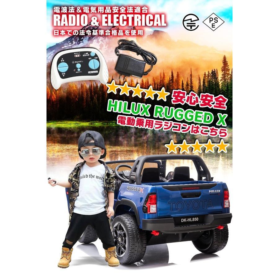 ★限定特価★乗用玩具 乗用ラジコン TOYOTA HILUX RUGGED X トヨタ ハイラックス ラギッド 2人乗り 大型4WD ライセンス 乗用ラジコンカー 電動ラジコン mobimax 17