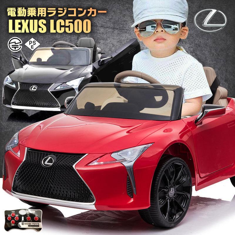 乗用玩具 乗用ラジコン レクサス LEXUS LC500 マーケティング 電動ラジコン ライセンス 乗用ラジコンカー 安売り