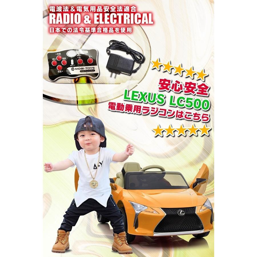 乗用玩具 乗用ラジコン レクサス LEXUS LC500 ライセンス 乗用ラジコンカー 電動ラジコン 乗用ラジコンカー mobimax 14