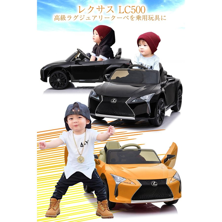 乗用玩具 乗用ラジコン レクサス LEXUS LC500 ライセンス 乗用ラジコンカー 電動ラジコン 乗用ラジコンカー mobimax 21