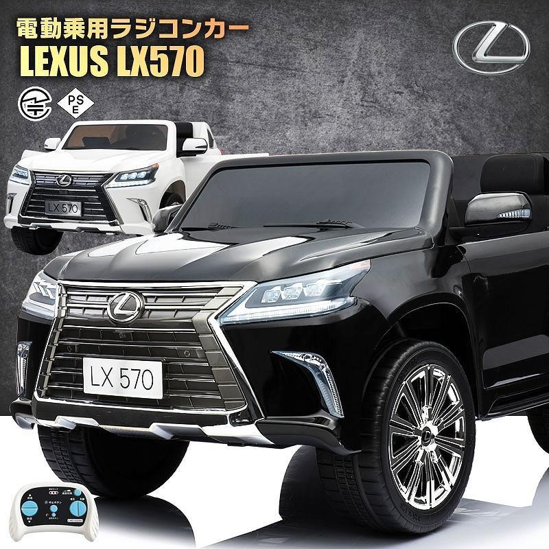 乗用ラジコン LEXUS レクサス LX570 正規ライセンス 乗用玩具 送料無料 リモコンで動く Wモーター&大型バッテリー搭載 電動ラジコン