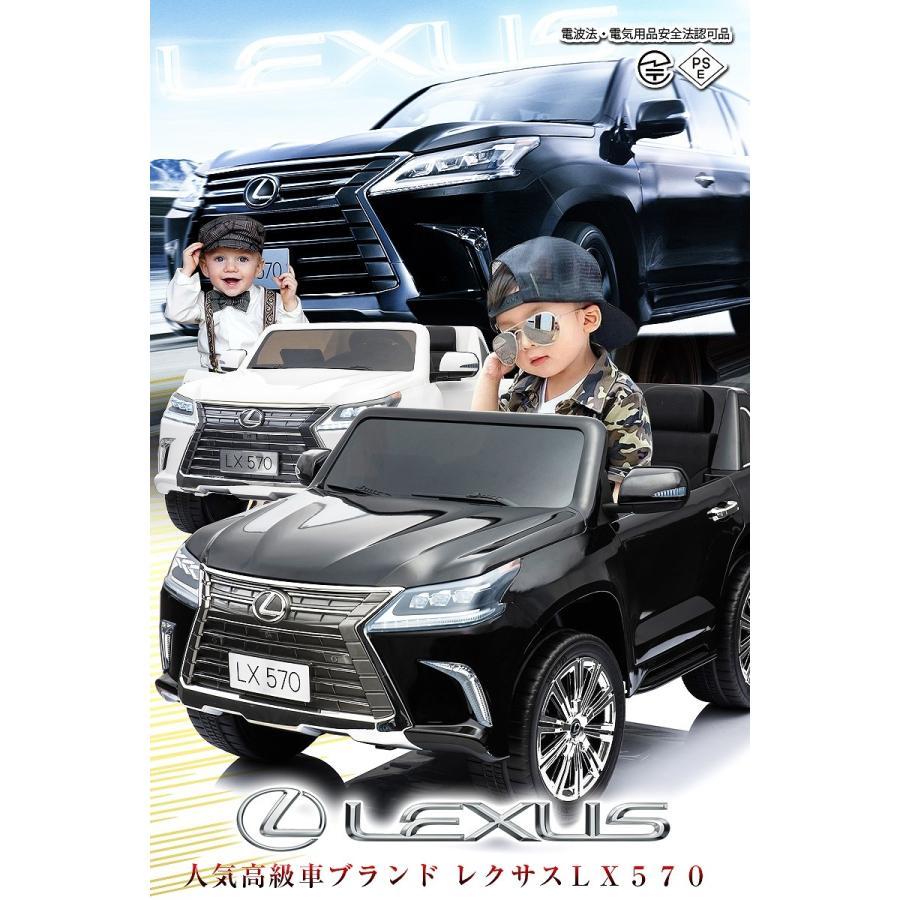 乗用玩具 乗用ラジコン LEXUS レクサス LX570 正規ライセンス リモコンで動く Wモーター&大型バッテリー搭載 電動ラジコン 乗用ラジコンカー mobimax 02