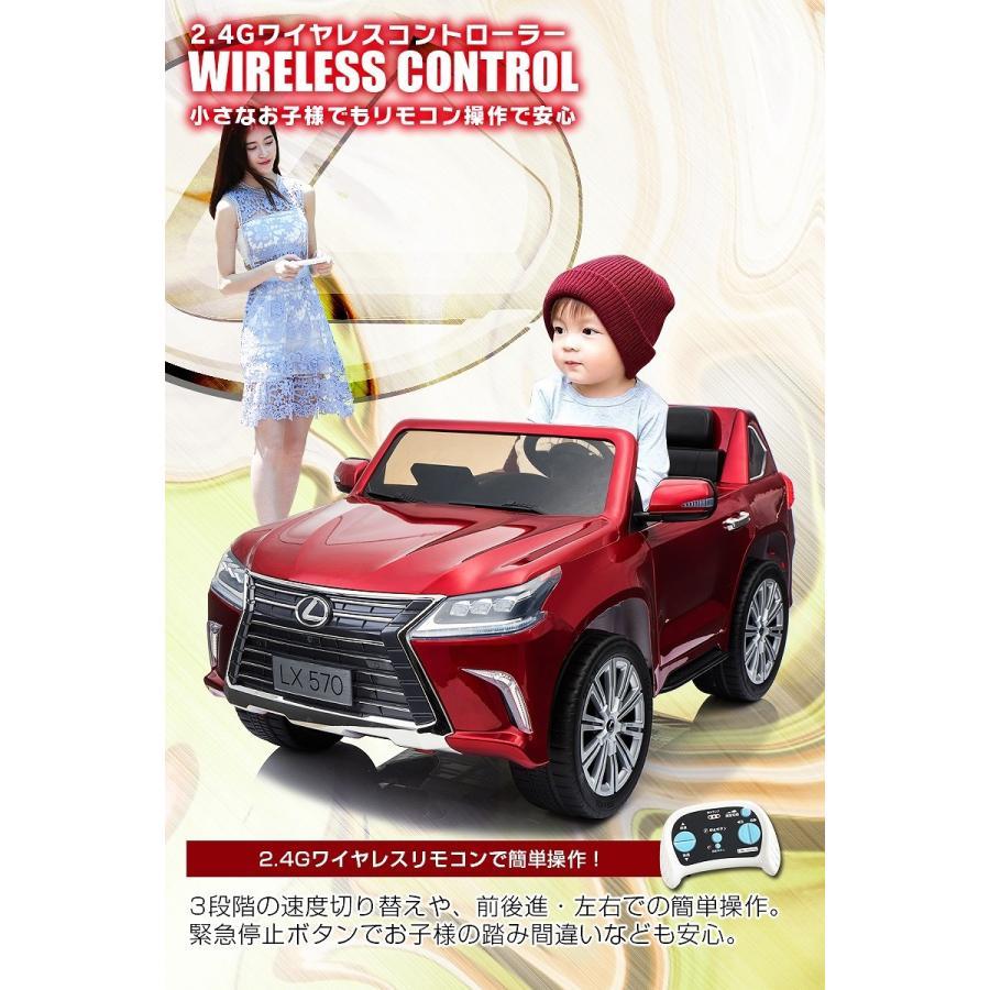 乗用玩具 乗用ラジコン LEXUS レクサス LX570 正規ライセンス リモコンで動く Wモーター&大型バッテリー搭載 電動ラジコン 乗用ラジコンカー mobimax 12