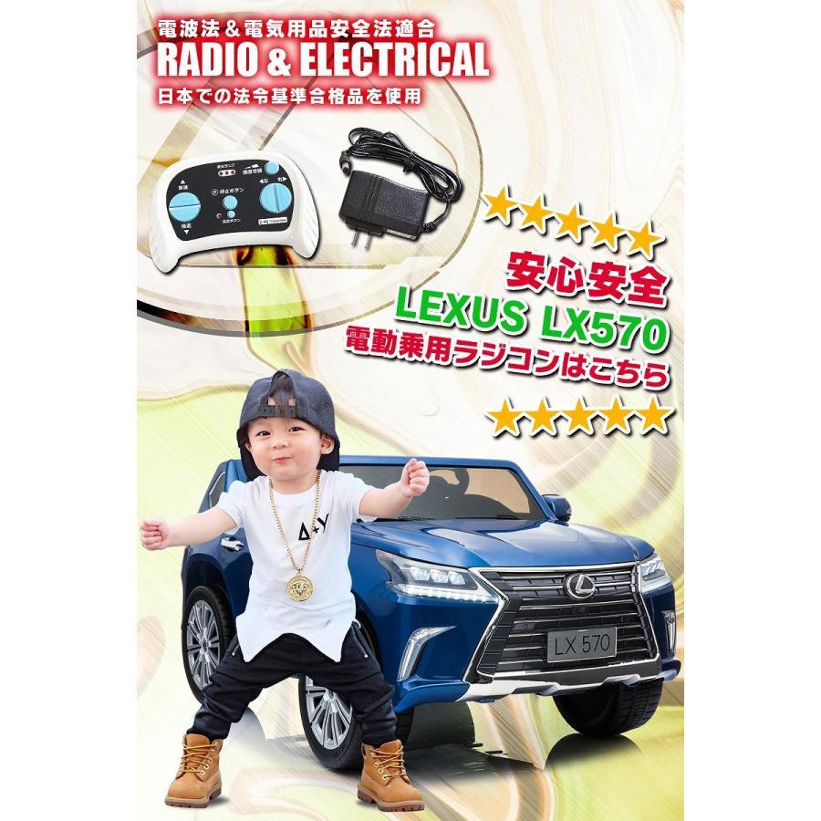 乗用玩具 乗用ラジコン LEXUS レクサス LX570 正規ライセンス リモコンで動く Wモーター&大型バッテリー搭載 電動ラジコン 乗用ラジコンカー mobimax 13
