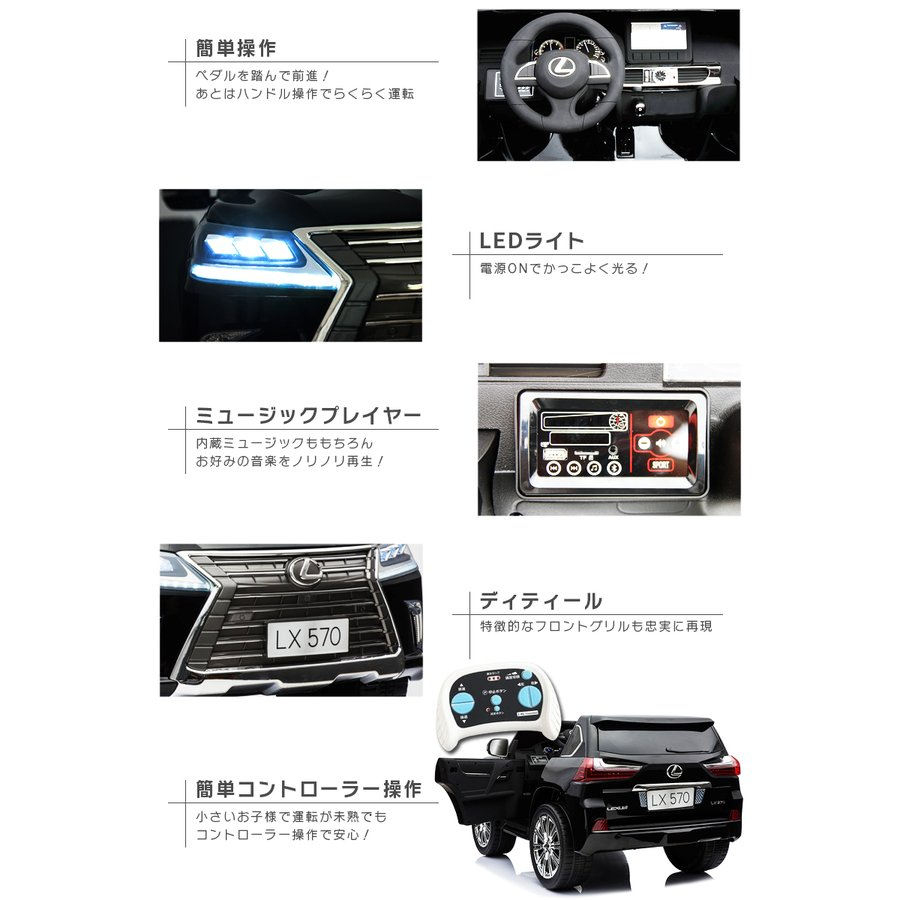 乗用玩具 乗用ラジコン LEXUS レクサス LX570 正規ライセンス リモコンで動く Wモーター&大型バッテリー搭載 電動ラジコン 乗用ラジコンカー mobimax 15