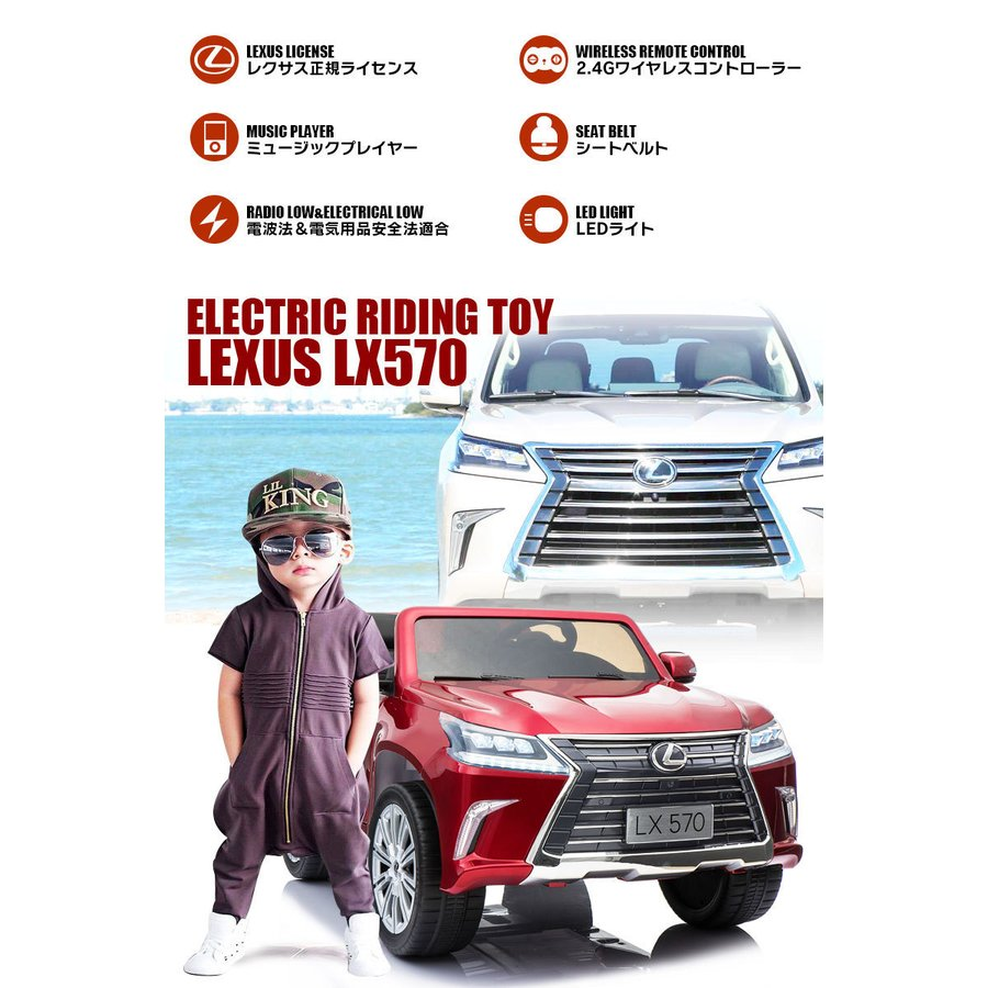 乗用玩具 乗用ラジコン LEXUS レクサス LX570 正規ライセンス リモコンで動く Wモーター&大型バッテリー搭載 電動ラジコン 乗用ラジコンカー mobimax 03