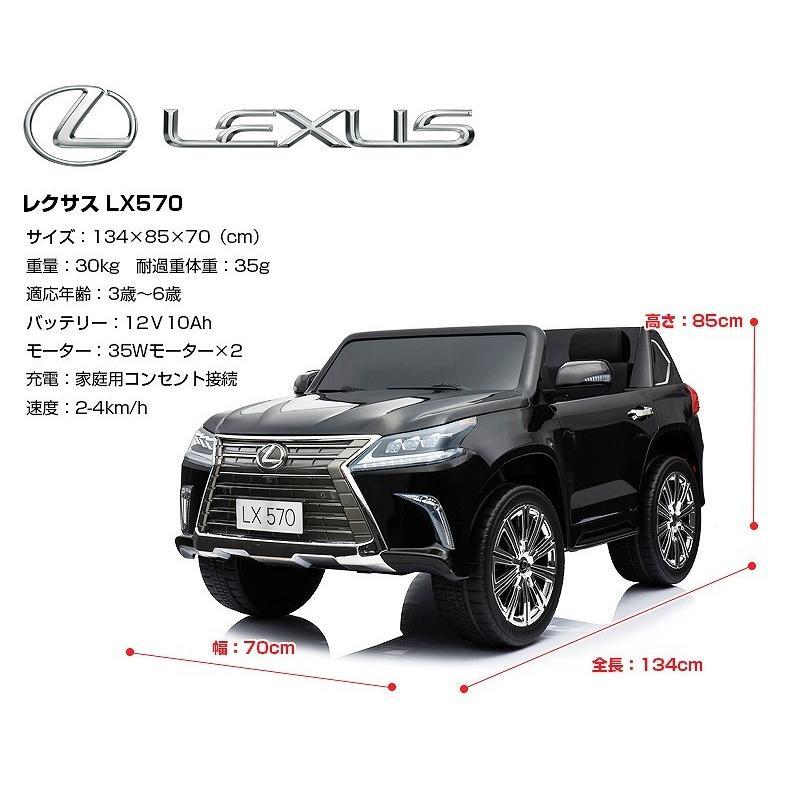 乗用玩具 乗用ラジコン LEXUS レクサス LX570 正規ライセンス リモコンで動く Wモーター&大型バッテリー搭載 電動ラジコン 乗用ラジコンカー mobimax 21