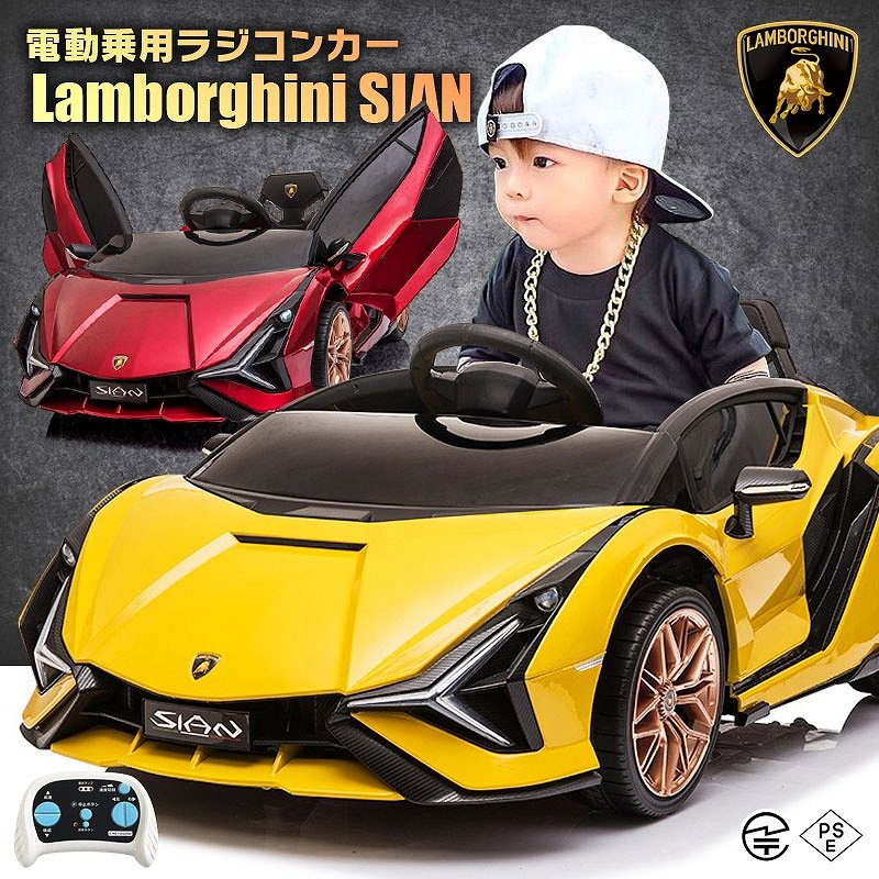 乗用玩具 乗用ラジコン 2020 新作 ランボルギーニ Lamborghini ライセンス 大幅値下げランキング 乗用ラジコンカー SIAN 電動ラジコン