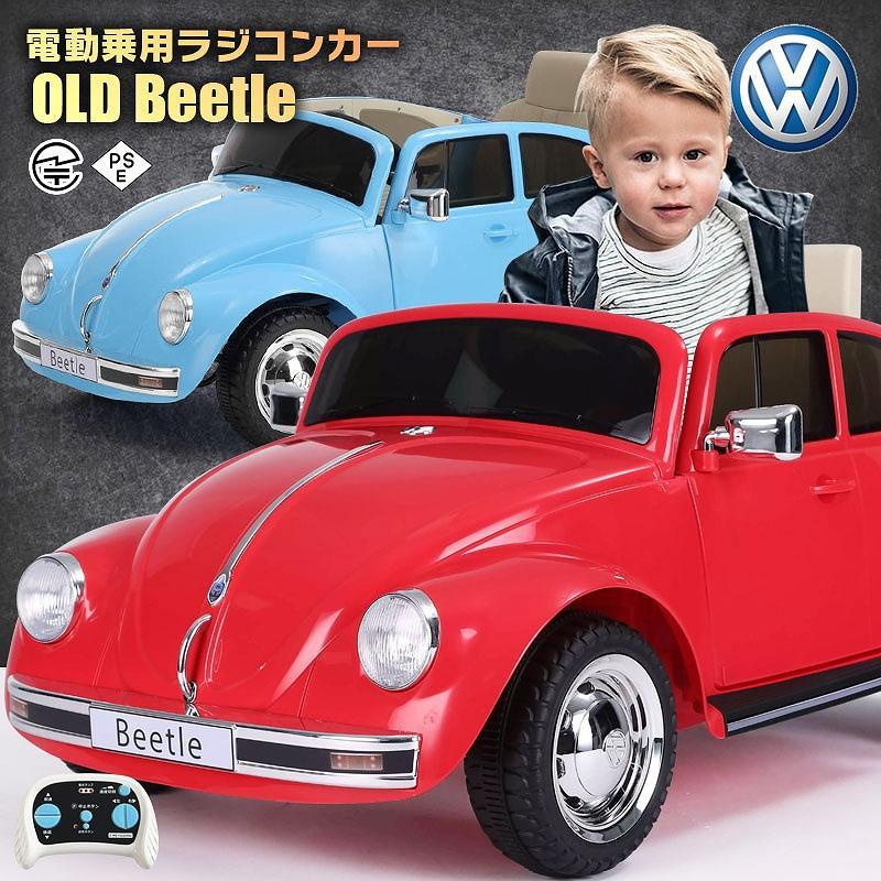 乗用玩具 乗用ラジコン 旧車 ビートル フォルクスワーゲン Volkswagen type1 ライセンス 乗用ラジコンカー 電動ラジコン 乗用ラジコンカー mobimax