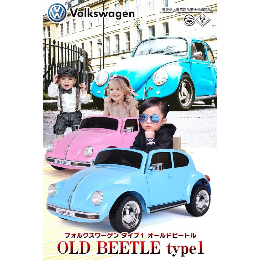 乗用玩具 乗用ラジコン 旧車 ビートル フォルクスワーゲン Volkswagen type1 ライセンス 乗用ラジコンカー 電動ラジコン 乗用ラジコンカー mobimax 02