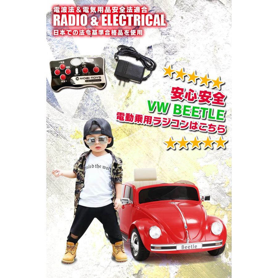 乗用玩具 乗用ラジコン 旧車 ビートル フォルクスワーゲン Volkswagen type1 ライセンス 乗用ラジコンカー 電動ラジコン 乗用ラジコンカー mobimax 15