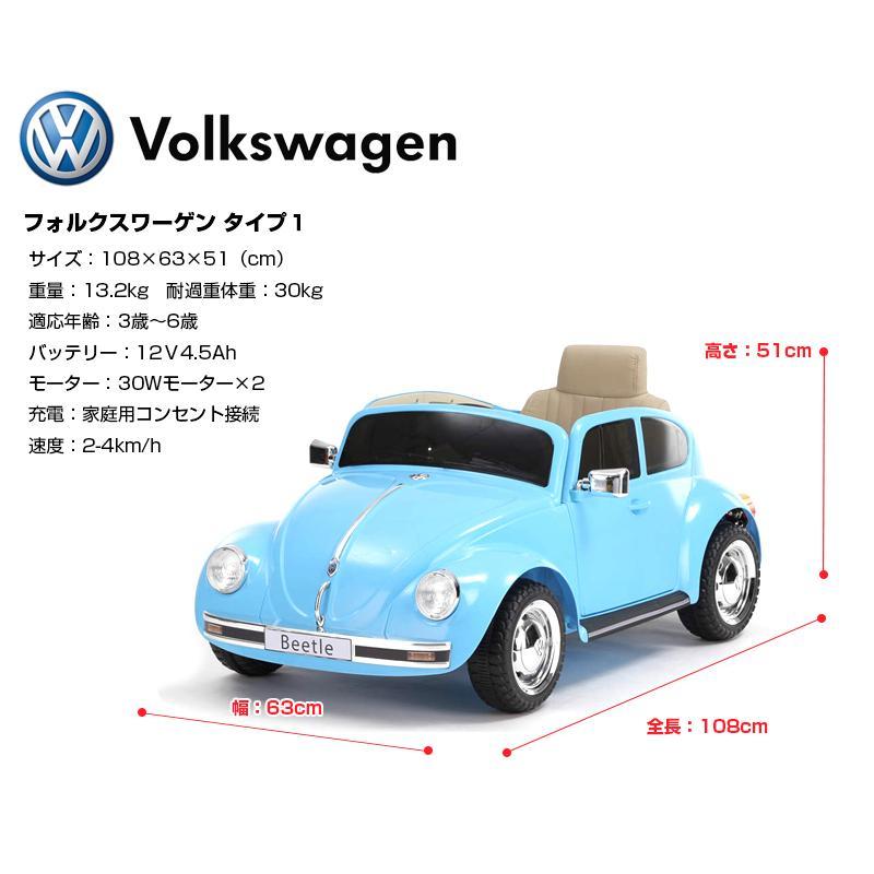 乗用玩具 乗用ラジコン 旧車 ビートル フォルクスワーゲン Volkswagen type1 ライセンス 乗用ラジコンカー 電動ラジコン 乗用ラジコンカー mobimax 20
