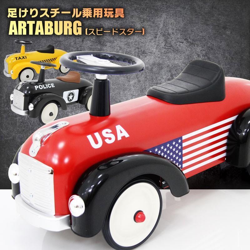 長期在庫アウトレット特価 ARTABURG アルタバーグ スピードスター スチール玩具 贈物 足けり乗用 本州送料無料 乗用玩具 891 子供が乗れる 押し車 当店限定販売