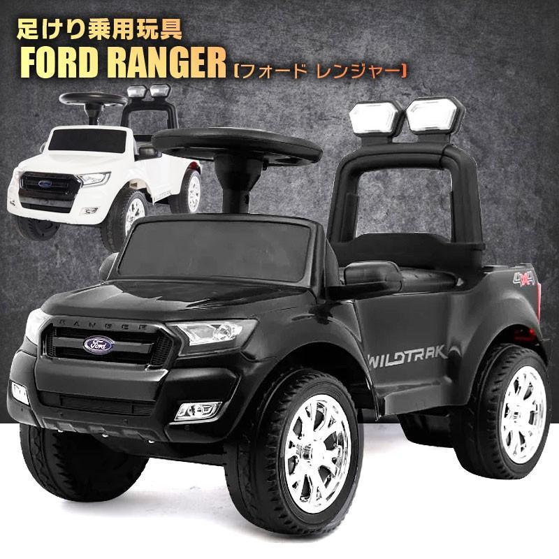 足けり 乗用玩具 フォード レンジャー FORD RANGER 押し車 最新号掲載アイテム 足けり乗用 本州送料無料 正規ライセンス 売買 子供が乗れる